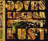 錆ついた王国 画像
