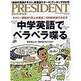 PRESIDENT (プレジデント) 2019年4/15号(中学英語でペラペラ喋る)