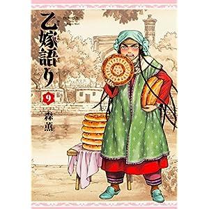 乙嫁語り 9巻 (ハルタコミックス)