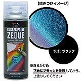 AZ(エーゼット) ラバーペイント ZEQUE 油性 RP-92 変幻色 パープルブルーグリーン 400ml RP920