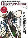 Discover Japan 2013年4月号 Vol.27[雑誌]