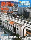 週刊 JR全駅・全車両基地 2013年 1/27号 [分冊百科]