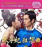 太子妃 狂想曲<ラプソディ>コンパクトDVD-BOX[DVD]