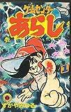 ゲームセンターあらし 第1巻 (てんとう虫コミックス)
