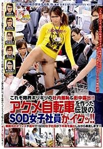 アクメ自転車を作った伝説のSOD女子社員がイクッ!! [DVD]