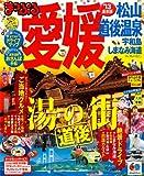 まっぷる愛媛 松山・道後温泉 宇和島・しまなみ海道'13 (マップルマガジン)