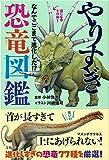 やりすぎ恐竜図鑑 なんでここまで進化した!? 画像