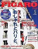 エンポリオアルマーニ madame FIGARO japon (フィガロ ジャポン) 2015年05月号 [雑誌]