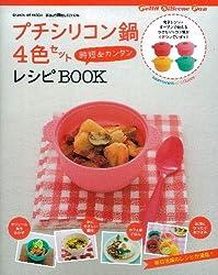 プチシリコン鍋4色セット 時短&カンタン レシピBOOK: おはよう奥さん特別編集 (GAKKEN HIT MOOK)