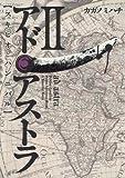 アド・アストラ 2―スキピオとハンニバル (ヤングジャンプコミックス・ウルトラ)
