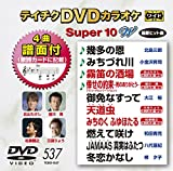 テイチクDVDカラオケ スーパー10W(537)