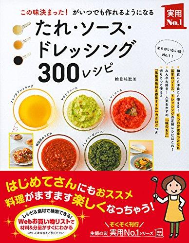 たれ・ソース・ドレッシング300レシピ―この味決まった! がいつでも作れるようになる