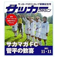 オリジナル表紙 ジャケットアルバム サッカーマガジンポケットタイプ