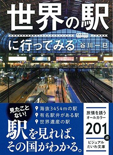 世界の駅に行ってみる(ビジュアルだいわ文庫)の詳細を見る