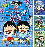 ちびまる子ちゃんのことわざ・四字熟語 4冊セット (ちびまる子ちゃん/満点ゲットシリーズ)