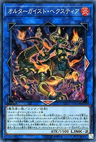 オルターガイスト・へクスティア スーパーレア 遊戯王 エクストリーム・フォース exfo-jp046