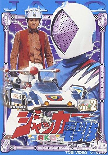ジャッカー電撃隊 VOL.2 [DVD]