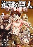 進撃の巨人 Before the fall(4) (シリウスコミックス)