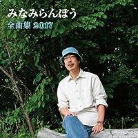 みなみらんぼう全曲集2017