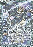 【シングルカード】超・十二神皇ゲイル・フェニックスZ (BS39-X03) - バトルスピリッツ [BS39]十二神皇編 第5章 (X)