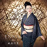 ENKA III~偲歌~(猪俣公章生誕80周年記念)