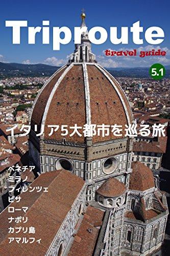 Trip Route 5.1 イタリア編  2018: ガイ...