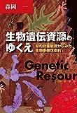 生物遺伝資源のゆくえ: 知的財産制度からみた生物多様性条約