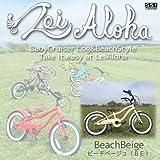 LeiAloha 〜 レイアロハ 〜 16インチ BE <完成品> + 今なら自転車カバープレゼント! 【オリジナルブランド限定モデル】