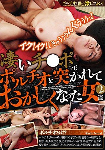 凄いチ○ポでポルチオを突かれておかしくなった女達2 ムーディーズ [DVD]