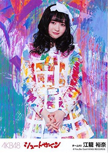 【江籠裕奈】 公式生写真 AKB48 シュートサイン 劇場盤 Vacancy Ver.