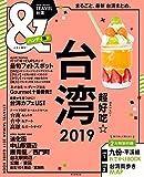 &TRAVEL 台湾 2019 【ハンディ版】