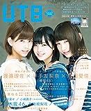 UTB+ (アップ トゥ ボーイ プラス) vol.33 (UTB 2016年 09月号 増刊)