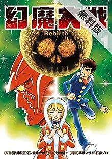 幻魔大戦 Rebirth(1)【期間限定 無料お試し版】 (少年サンデーコミック...