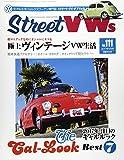 Street VW's 2017年 05 月号 [雑誌]