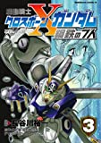 機動戦士クロスボーン・ガンダム 鋼鉄の7人(3) (角川コミックス・エース)