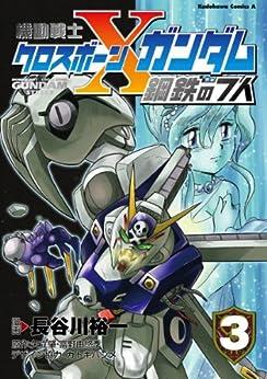 [長谷川 裕一]の機動戦士クロスボーン・ガンダム 鋼鉄の7人(3) (角川コミックス・エース)