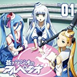 ラジオCD 「蒼きラジオのアルペジオ」 Vol.1