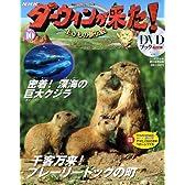 ダーウィンが来た!生きもの新伝説DVDブック 10号