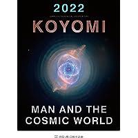 2022年版 太陽・月・星のこよみ