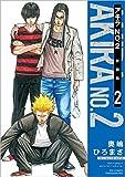 アキラNo.2 新装版 2 (リュウコミックス)