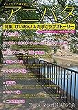 アニバタ Vol.9 [特集]けいおん! & たまこラブストーリー