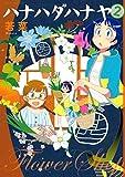 ハナハダハナヤ(2) (アフタヌーンコミックス)