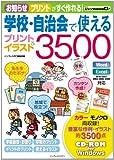 学校・自治会で使えるプリント&イラスト3500 (IJデジタルBOOK)