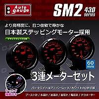 オートゲージ 430シリーズ SM2 水温計 / 油温計 / 油圧計 3点セット 60Φ アンバーレッド/ホワイトLED 追加メーター【SM2-3点】