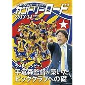 カントリーロード2013-14 手倉森誠監督ラストインタビュー