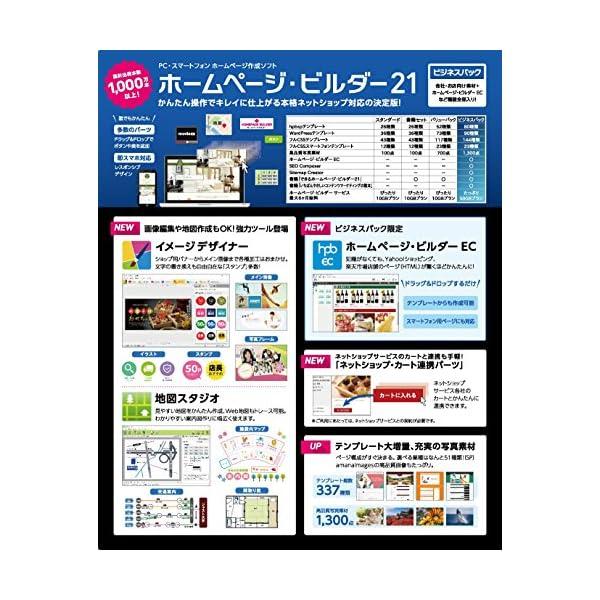 ホームページ・ビルダー21 ビジネスパックの紹介画像2