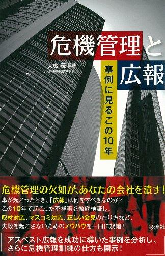 危機管理と広報: 事例に見るこの10年の詳細を見る
