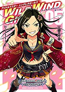 アイドルマスター シンデレラガールズ WILD WIND GIRL【電子特別版】 5 (少年チャンピオン・コミックス エクストラ)
