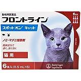 【動物用医薬品】ベーリンガーインゲルハイム アニマルヘルスジャパン フロントライン スポットオン キャット 猫用 0.5mL×6本入