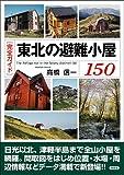 東北の避難小屋150―完全ガイド
